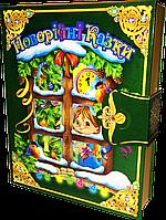 """Упаковка """"Книга зелена віконце"""" 800г-1кг для новогодних подарков конфет и сладостей"""