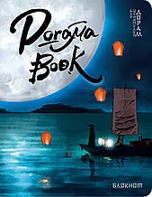 Doramabook Легенди синього моря дорама бук