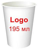 Бумажные стаканы с логотипом 195 мл