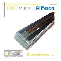 Трековый шинопровод Feron CAB1000 1м черный