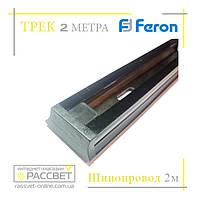Трековый шинопровод Feron CAB1000 2м черный
