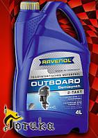 Масло RAVENOL двухтактное Равенол для лодочных моторов катеров яхт полусинтетика Outboard 4л 2Т