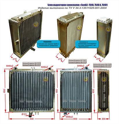 Блок радиаторов самосвалов БелАЗ 7540, 7548А, 75481 , фото 2