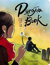 Doramabook Токкеби блокнот дорама бук
