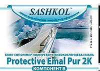 Высокоглянцевая яхтная эмаль Protective Emal Pur 2K