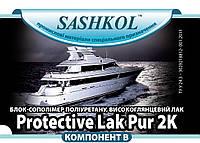 Высокоглянцевый яхтный лак Protective Lak Pur 2K