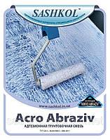 Адгезионная грунтовочная смесь Acro Abraziv