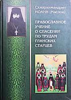 Православное учение о спасении по трудам  Глинских старцев. Маслов Н.В