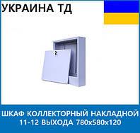Шкаф коллекторный накладной 11-12 выхода 780х580х120