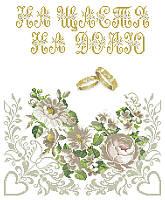 СВР-10. Схема для вишивки бісером Весільний рушник