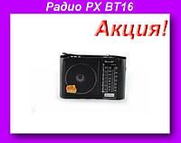 Радио PX BT16 bluetooth работает на аккумуляторе  BL 5C,Радио,Радиоприемник!Акция