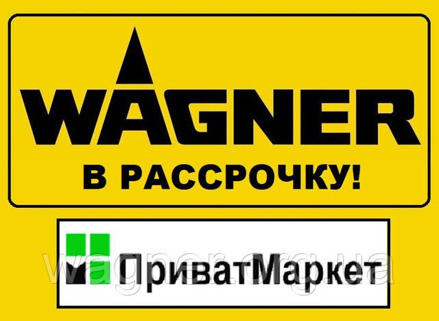 wagner, краскопульт, купить, Украина, рассрочка, кредит