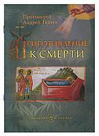 Приготовление к смерти. Протоиерей Андрей Ткачев, фото 1