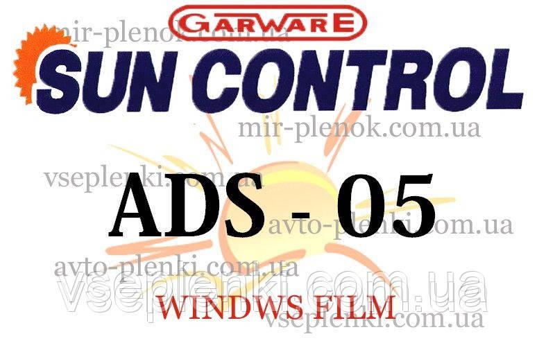 Автомобильная тонировочная пленка Sun Control  ADS 05
