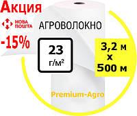 Агроволокно 23 (3,2х500)