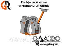 Универсальный грейферный захват GRizzly