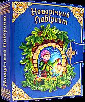 """Упаковка """"Книга"""" в ассортименте 800-1000г для новогодних подарков конфет и сладостей, фото 1"""