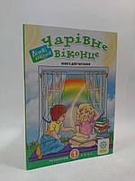 Весна Літо Чарівне віконце 001 кл Книга для читання Літні канікули