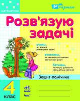 Розв`язую задачі 4 клас