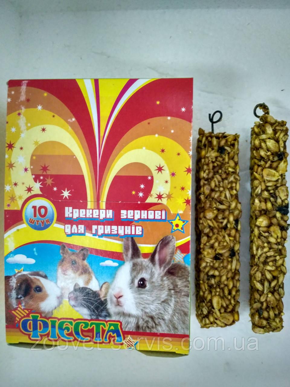 Крекеры зерновые  для грызунов «Фиеста»