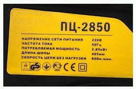 Электропила Урал ПЦ2850, фото 2