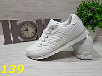 Кроссовки белые Баланс