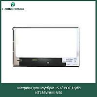 """Матрица для ноутбука 15.6"""" BOE-Hydis NT156WHM-N50"""