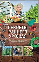 ККлуб Секреты раннего урожая Все о парниках теплицах и подготовке семян