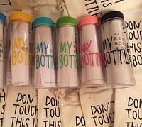 Бутылочки MY BOTTLE™ (Моя бутылка) + Чехол в ПОДАРОК