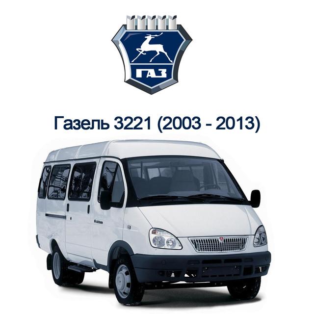 Газель 3221 (2003-2013)