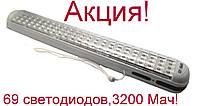 Светодиодная лампа Super Led Sl-2015 на 69 диодов! 3200mah!