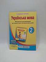 002 кл НП ПіП РУ Укр мова 002 кл Контрольні роботи (до Вашуленко) Данилко