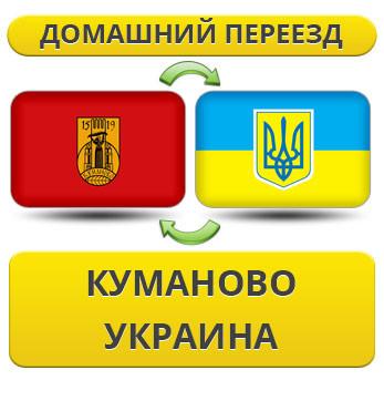 Домашний Переезд из Куманово в Украину