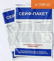 Сейф-пакет 190х290 мм без кармана с нумерацией