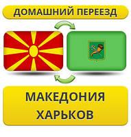 Домашний Переезд из Македонии в Харьков