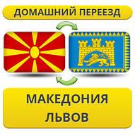 Домашний Переезд из Македонии во Львов