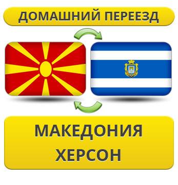 Домашний Переезд из Македонии в Херсон