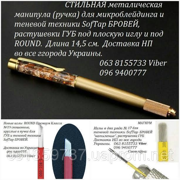 Манипулы (ручки) для микроблейдинга бровей,ПУДРЫ,теневой SofTap  иглы к ним, фиксаторы.Доставка - Студия современного татуажа и микроблейдинга Расходные материалы для микроблейдинга в Киеве