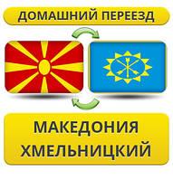 Домашний Переезд из Македонии в Хмельницкий