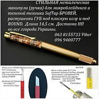 Манипулы (ручки) для микроблейдинга бровей, ПУДРЫ,теневой SofTap  иглы к ним, фиксаторы.Киев