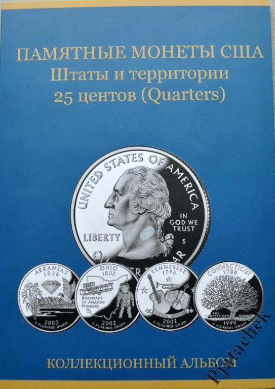 Набір монет 25 центів США Штати і території в альбомі 50 штатів і територій 6