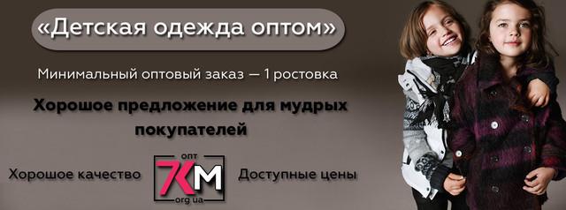 Детская одежда оптом Одесса 7 км