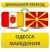 Домашний Переезд из Одессы в Македонию