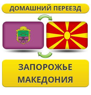 Домашний Переезд из Запорожья в Македонию