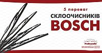 Чому треба обрати саме склоочисники Bosch?