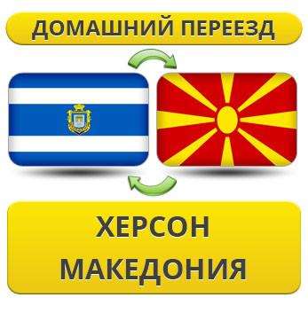 Домашний Переезд из Херсона в Македонию