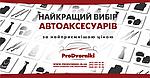 """👉Забезпечте комфорт та затишок в своему авто за допомогою автоаксесуарів від сайту """"ProDvorniki"""""""