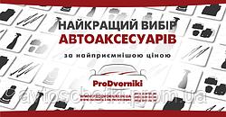 """👉Забезпечте комфорт та затишок в своєму авто за допомогою автоаксесуарів від сайту """"ProDvorniki"""""""