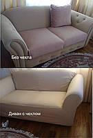 Чехол на мебель под заказ