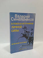Эзо Синельников (нов) В поисках источников личной силы Мужской разговор